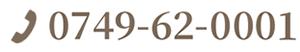 お電話でのお問い合わせはこちら 電話番号:0749-62-0001